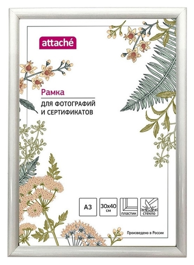 Рамка пластиковая Attache 30х40 (А3) стекло белая  Attache