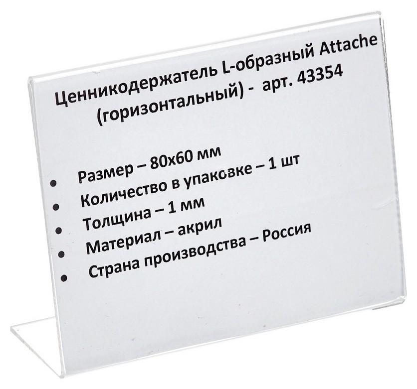 Ценникодержатель настольный для ценников 80х60мм настол. N252 акр  Attache