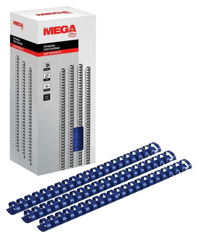 Пружины для переплета пластиковые Promega Office 25мм синие 50шт/уп.  ProMEGA