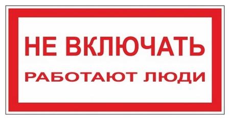 Знак безопасности A01 Не включать! работают люди (Пластик,200х100)  Технотерра