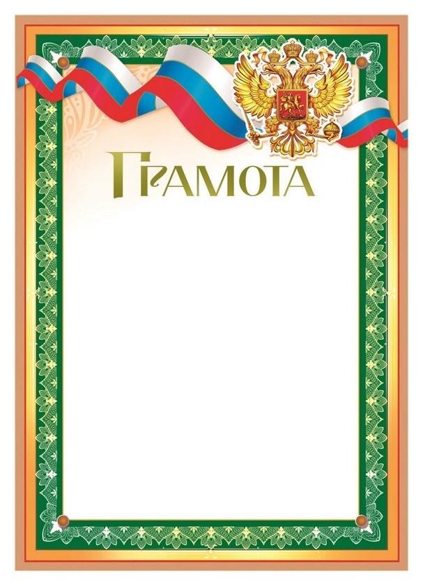 Грамота 10шт/уп 34447  Русский Дизайн