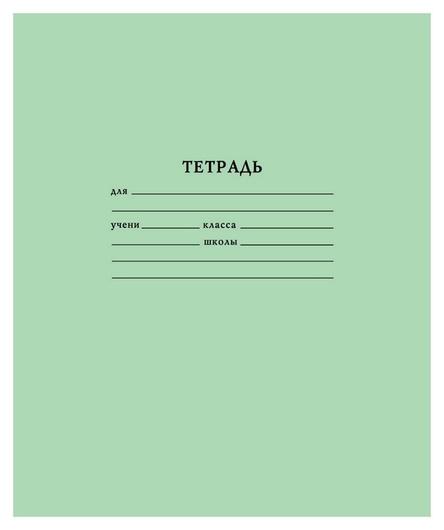 Тетрадь школьная 12л, клетка,а5,скреп, 10шт/уп, брянск,блок офсет-2  Мировые тетради