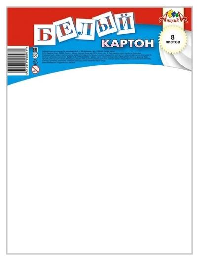 Картон белый 8л А4 немелованный на скобе апплика с2768-01  Апплика