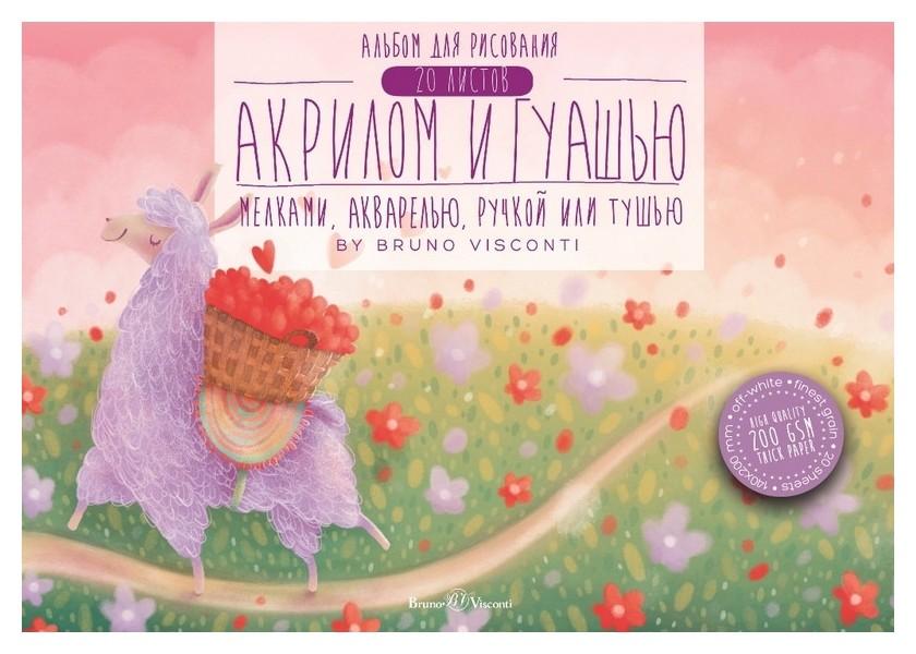 Альбом для гуаши,акрила,акварели 20л а5,200х140,склейка,200гр,ассорт 1-20-030  Bruno Visconti