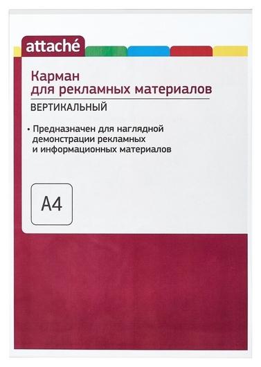 Карман настенный Attache А4 на скотче вертикальный ПЭТ  Attache