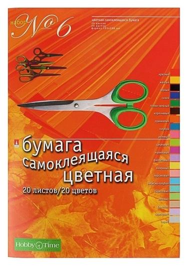 Бумага цветная 20л.20цв,а4 немелован,самоклеящаяся №6,11-420-52 Альт