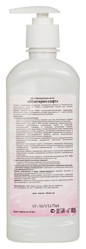Дезинфицирующее мыло абактерил-софт 500 мл (С дозатором)  Абактерил