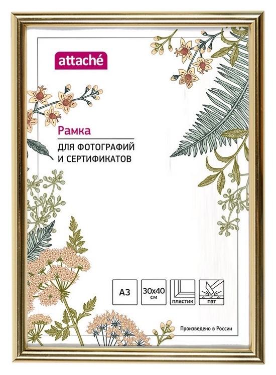 Рамка пластиковая Attache 30х40 (А3) золотая (глянец)  Attache
