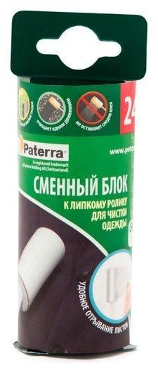 Сменный блок для ролика Paterra 24 слоя ромбовидных листов 402-384  Paterra