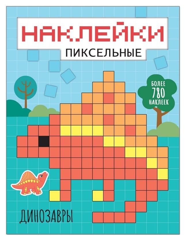 Книга развивающая с наклейками пиксельные наклейки. динозавры,мс11436  Мозаика-синтез