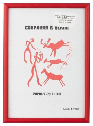 Рамка пластиковая 21x30 (A4) красный, с пластиком  NNB