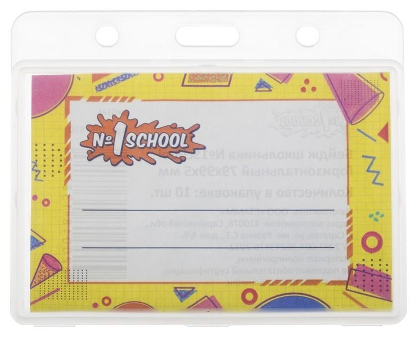 Бейдж школьника горизонтальный 79x99x5 мм, бж01, 10 шт/упак  №1 School