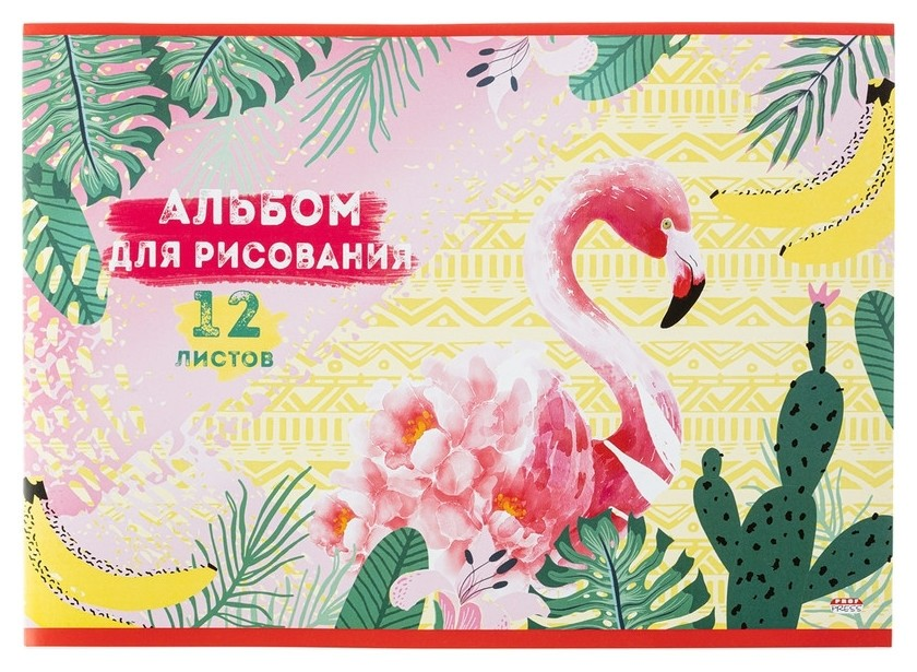 Альбом для рисования А4 12л,скрепк,обл.мел.карт.фламинго В зарослях 12-4458  Проф-пресс