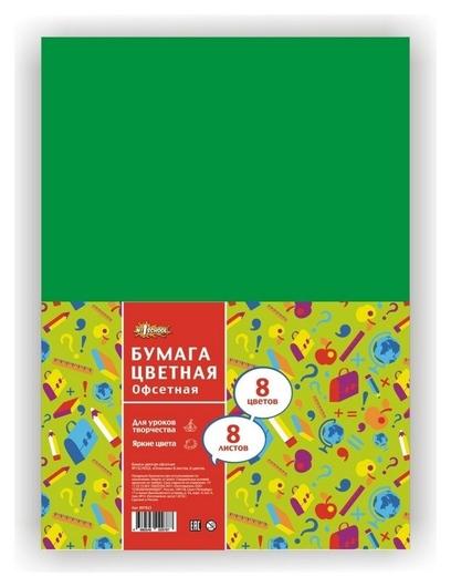 Бумага цветная №1school 8л.8цв.а4 офсет отличник  №1 School