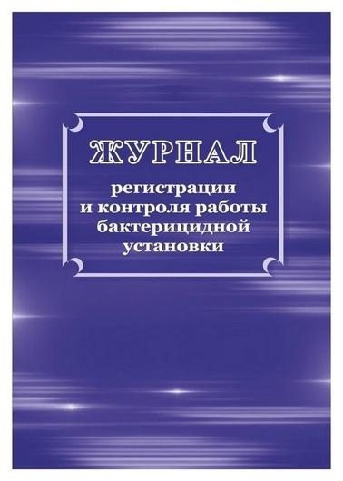 Журнал регистрации и контроля работы бактериц.установки, кж-1473  Attache