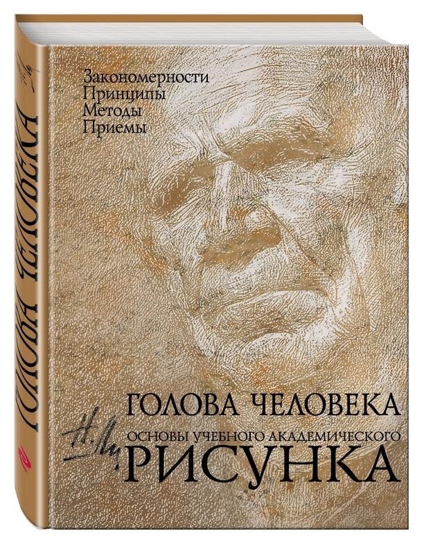 Книга голова человека: основы учебного академического рисунка, Ли н.г.,кбх  NNB