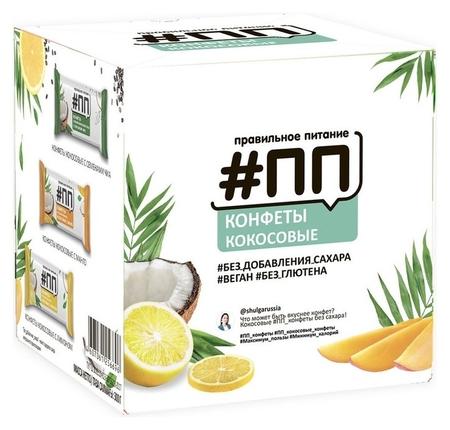 Набор конфет #ПП (Чиа, манго, лимон) неглазированные, 300г  Правильное питание ПП