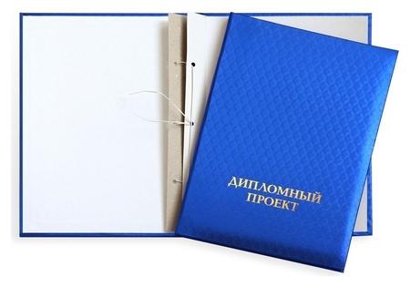 Папка адресная дипломный проект А4 полипропилен,3 отв.,шнур.,синяя  NNB