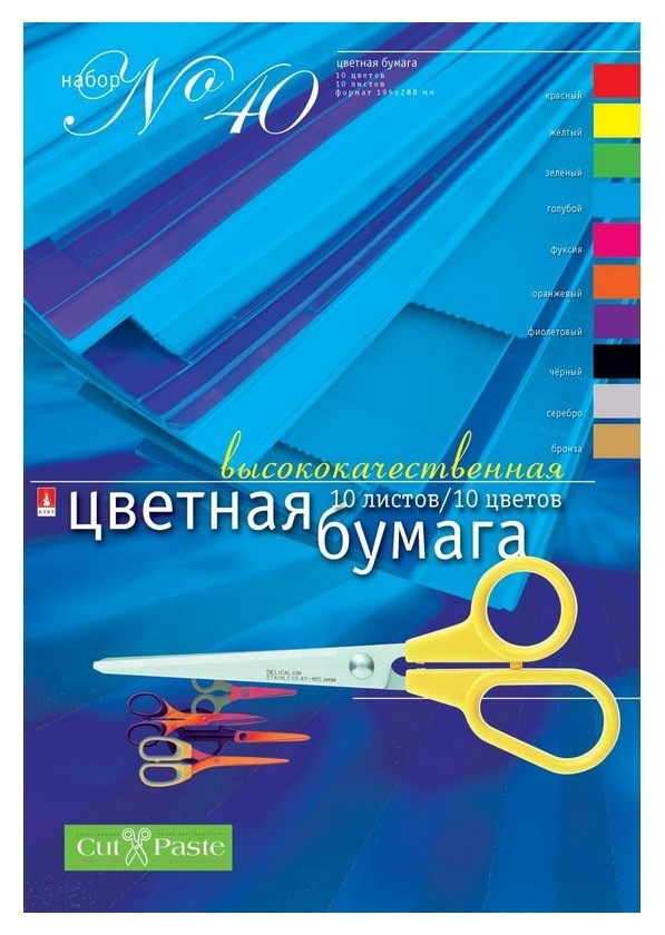 Бумага цветная  10л.10цв,а4 мелован №40,11-410-108  Альт