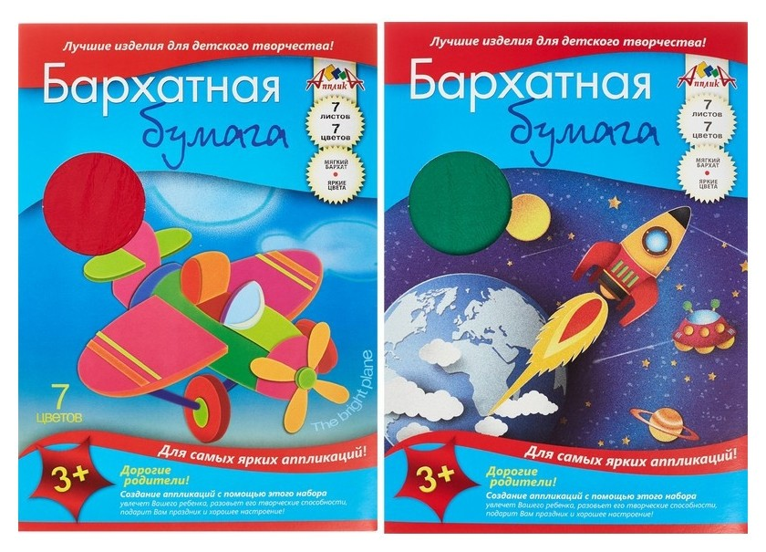 Бумага цветная а4,7л,7цв, бархатная,вм. с0199-04/05/08 Апплика