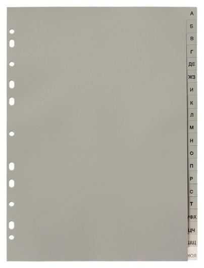 Разделитель листов из сер.пласт. алфавит А-Я, А4, 20 разделов  NNB