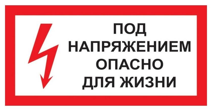 Знак безопасности A14 Под напряжением! опасно для жизни (Пластик 300х150)  Технотерра