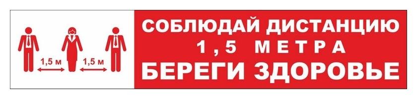 Полоса для разметки ПЭТ соблюдай дистанцию - береги здоровье красн 5 шт/уп  Технотерра