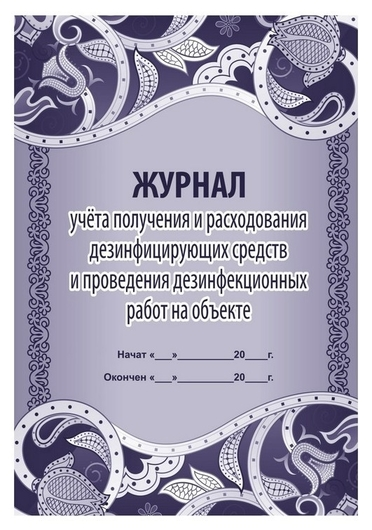 Журнал учёта получения и расх.дезинф.ср-в и провед.дезинф.работ,кж-595/1  Attache