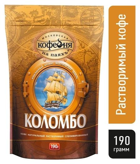 Кофе московская кофейня на паяхъ коломбо раств. 190г. пакет  Московская Кофейня на Паяхъ