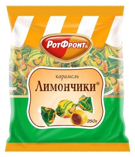 Конфеты карамель лимончики 250г  РотФронт