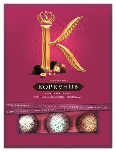 Набор конфет а.коркунов темный, молочный шоколад 110 г  А.коркунов