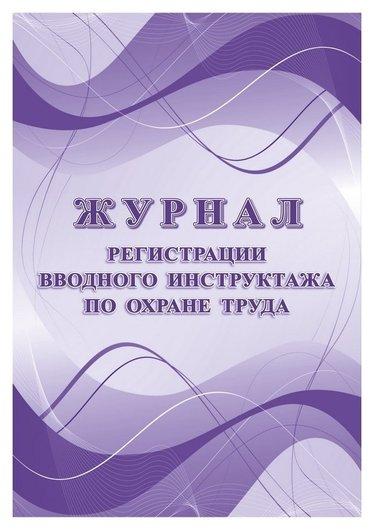 Журнал регистрации вводного инструктажа по охране труда КЖ 1554  Attache