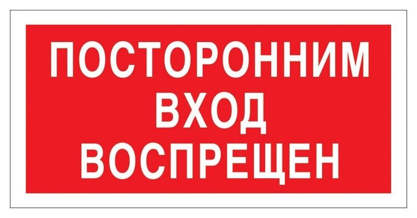 Знак безопасностиv17 посторонним вход запрещен (Пластик 200х100)  Технотерра