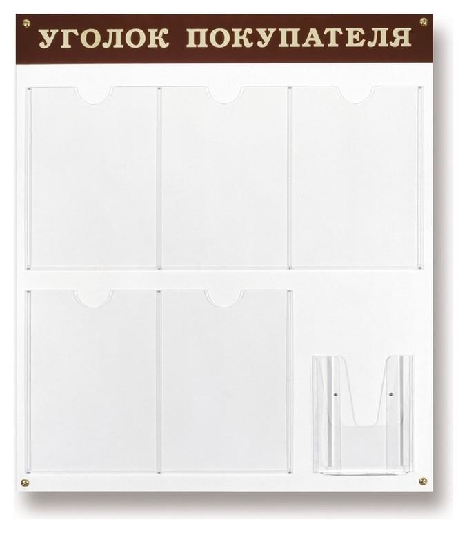 Информационное оборудование стенд уголок покупателя, 6 отделений 700х800  Attache
