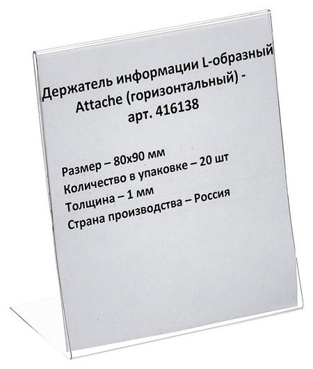 Ценникодержатель настольный для ценника 80х90, пэт, 20 шт./уп.  Attache