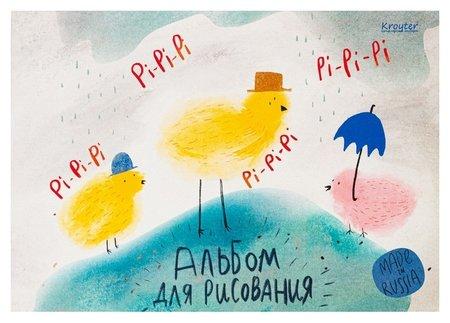 Альбом для рисования Kroyter 24л а4,склейка,блок 100гр, Pi-pi 00003  Kroyter