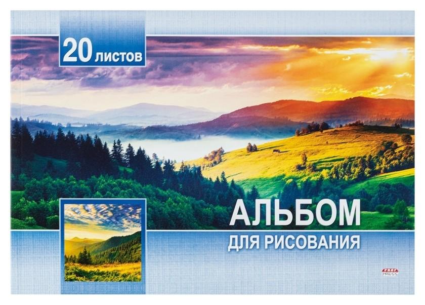 Альбом для рисования А4 20л,склейка,обл.мел.карт. закат НАД холмами 20-5226  Проф-пресс