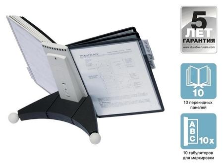 Демо-система Durable Sherpa 563200 настольная пластик 10 пан. Гер  Durable