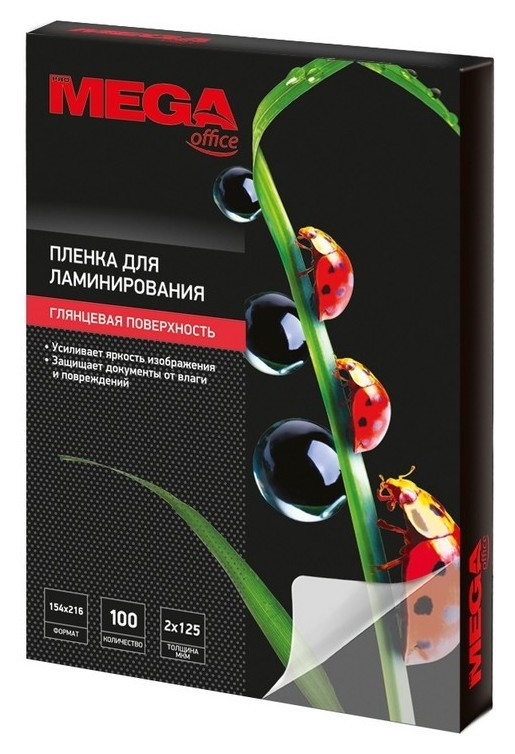Пленка для ламинирования Promega Office 154х216, 125мкм 100шт/уп.  ProMEGA