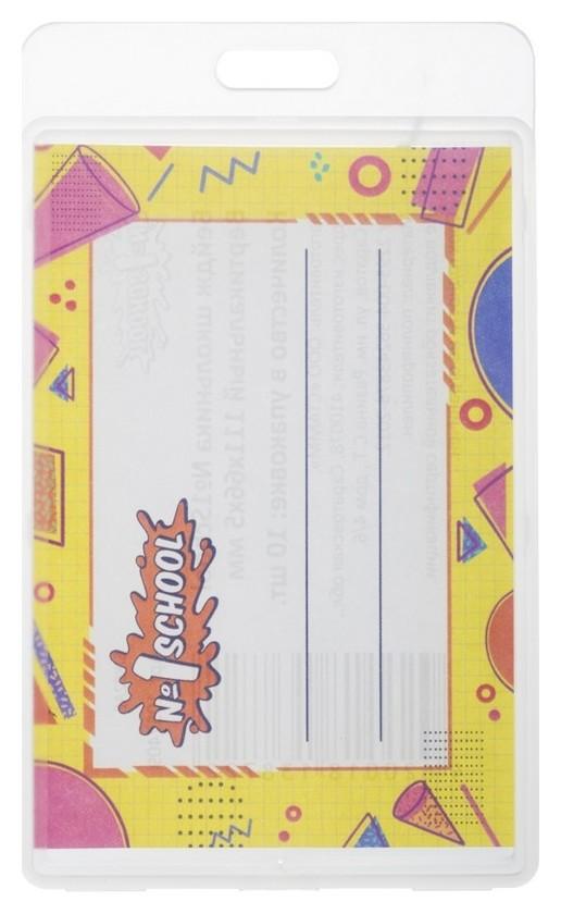 Бейдж школьника вертикальный 111x66x5 мм,бж02, 10 шт/упак  №1 School