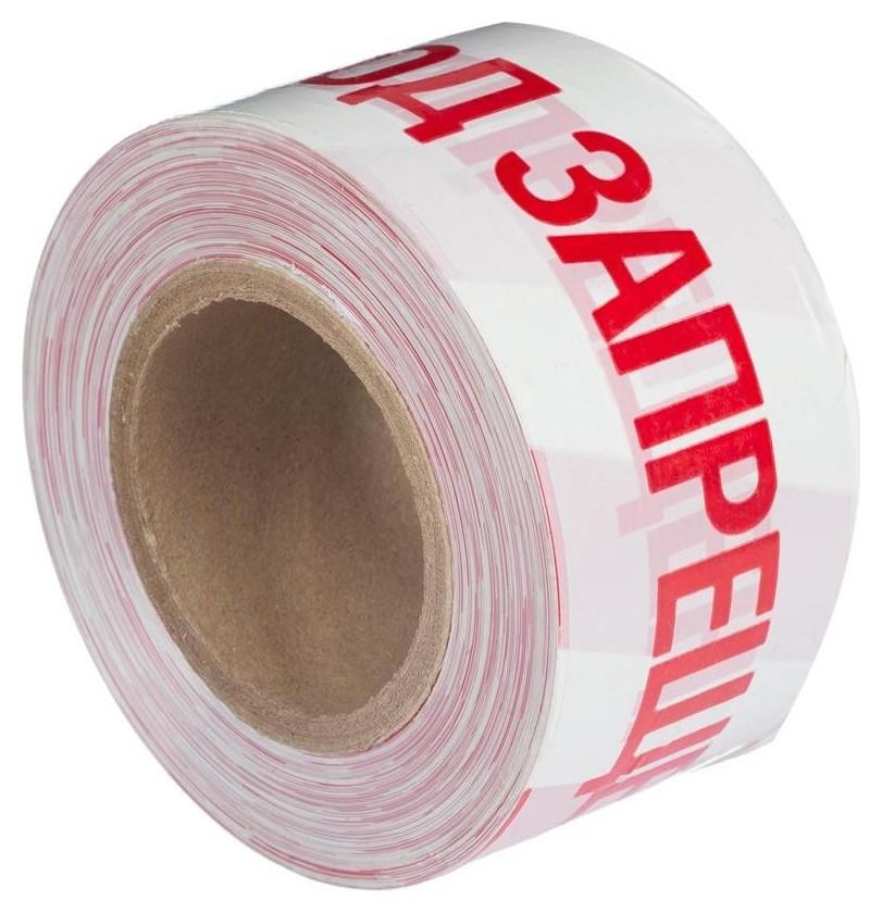 Лента оградительная красно-белая проход запрещен 75мм х250м  NNB