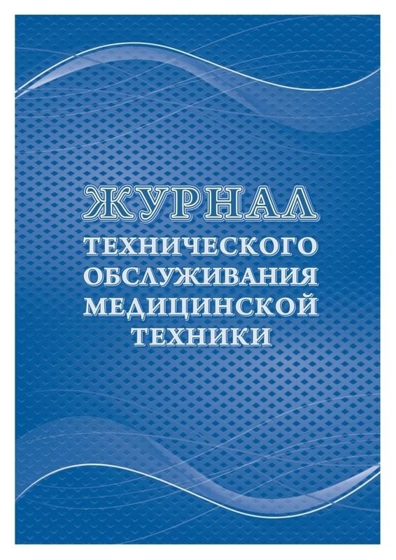 Журнал технического обслуживания мед.техники, кж-4224  Attache