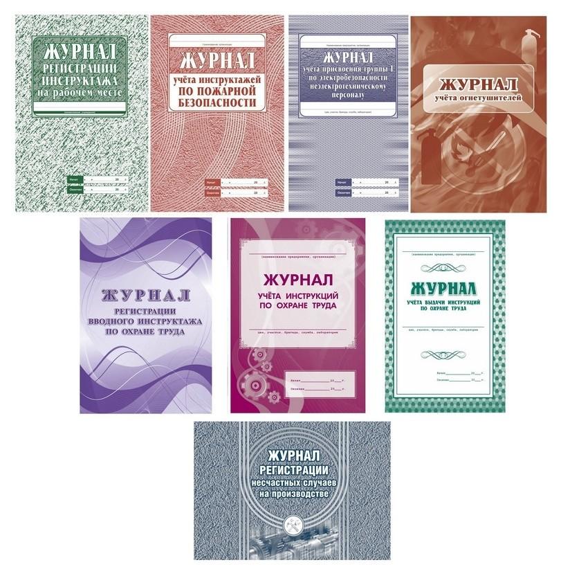 Комплект журналов по охране труда 8шт., кжб-3  Attache
