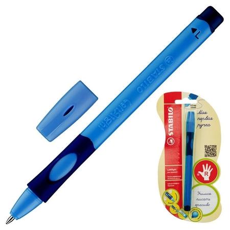 Ручка шариковая Stabilo Leftright для правш. 6328 0,3мм синий ст. 1шт/бл. (Р) Stabilo