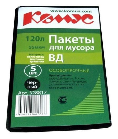 Мешки для мусора ПВД 120л 55мкм 5шт/уп черные 70x110см комус  Комус