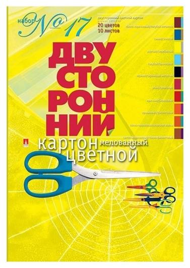 Картон цветной 10л,20цв,а4,двустор,№17,11-410-38 Альт