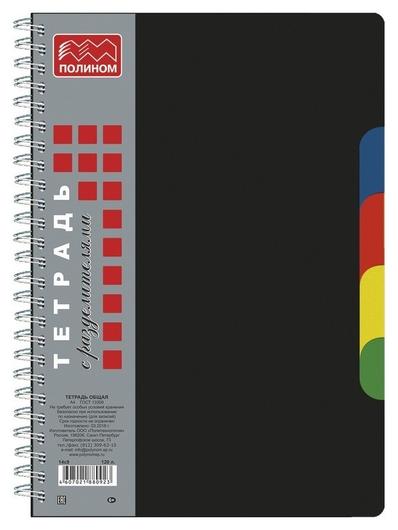 Бизнес-тетрадь а4,120л,кл,гребень,пластик.обл. с вырубк,4раздел черный 14с9  Полином
