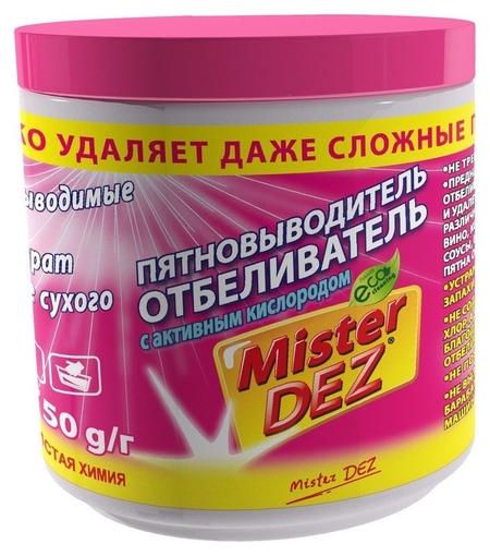 Отбеливатель пятновыводитель для тканей с активным кислородом  Mister Dez