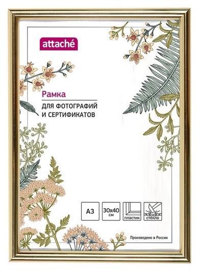 Рамка пластиковая Attache 30х40 (А3) стекло золотая (глянец)  Attache