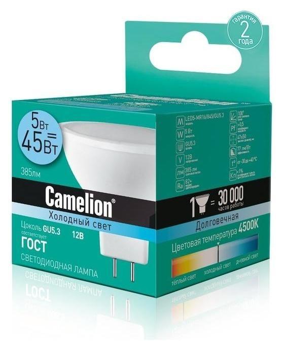 Лампа светодиодная Camelion Led5-mr16/845/gu5.3,5вт,12в Ac/dc) 12026  Camelion